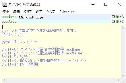 「PointClip」v0.22