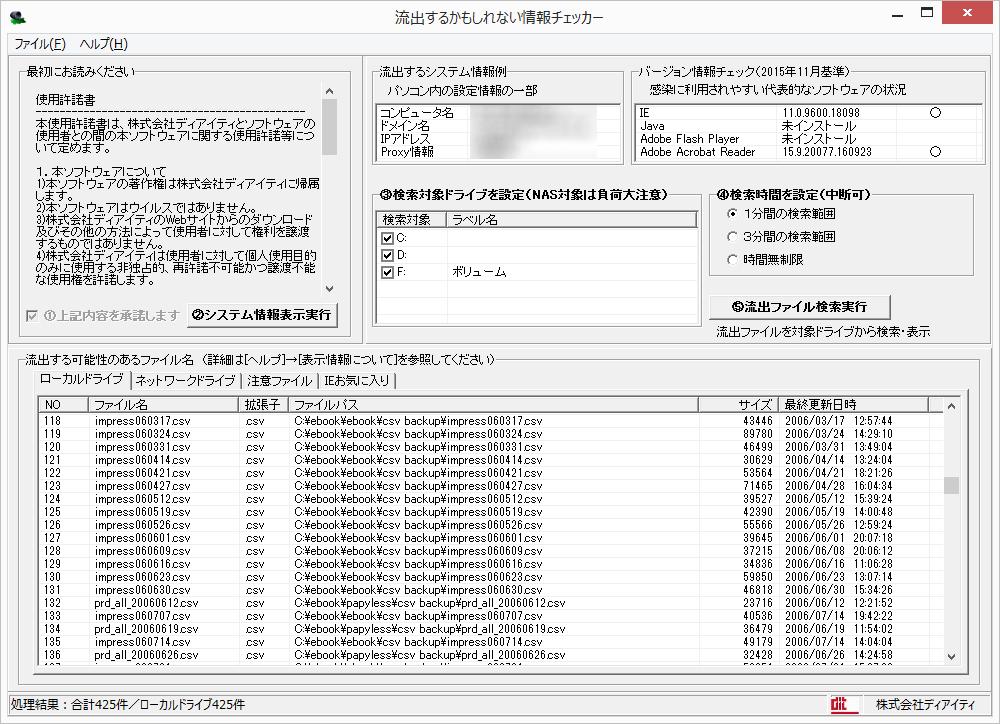 「流出するかもしれない情報チェッカー」v1.00