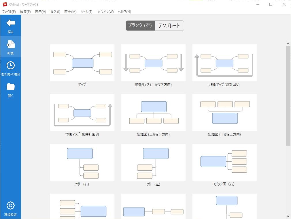 プロジェクトの作成や開始が[ホーム]パネルに。データの構造とデザインを選択してマインドマップを作成できる