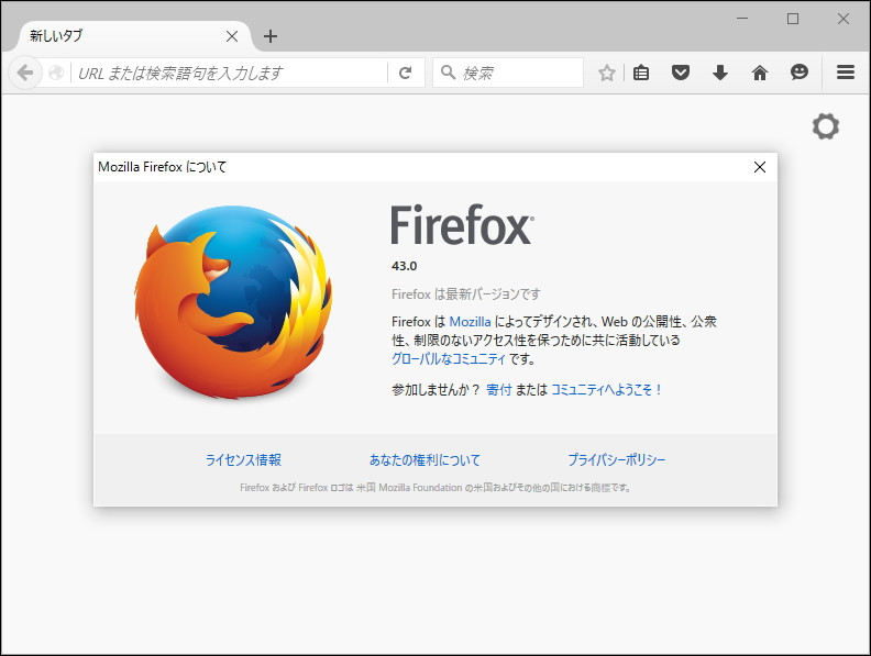 「Firefox」v43.0