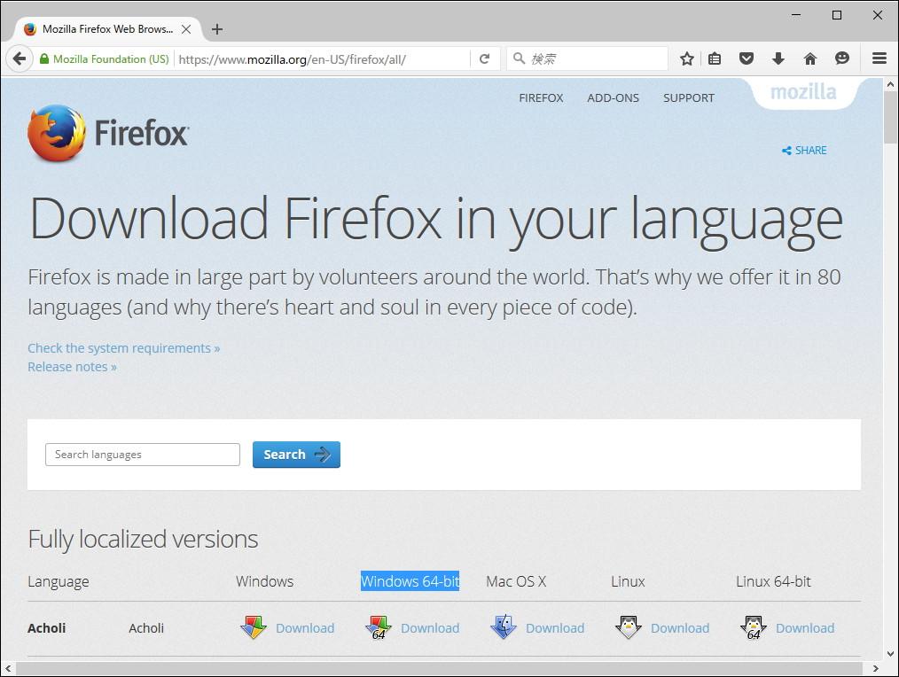 公式のダウンロードページにWindows向け64bit版パッケージが追加
