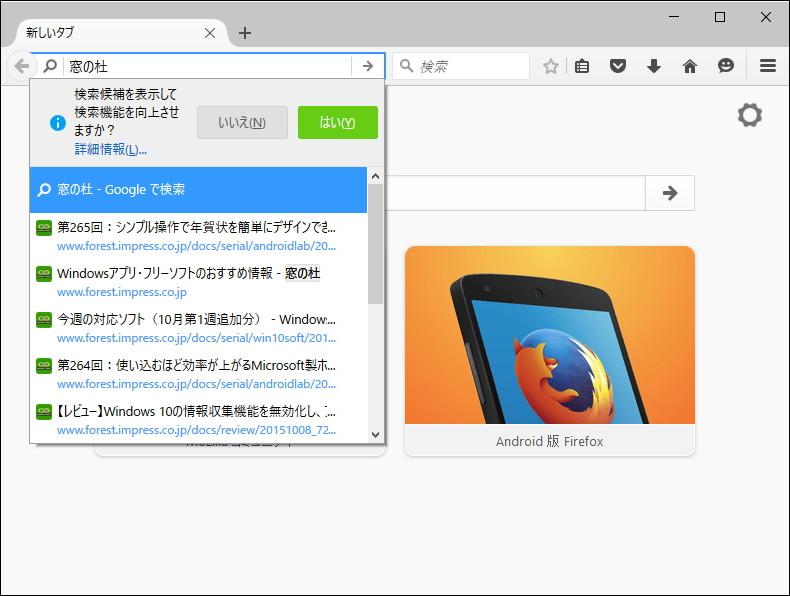機能面では検索キーワードのサジェストがアドレスバーで利用できるように