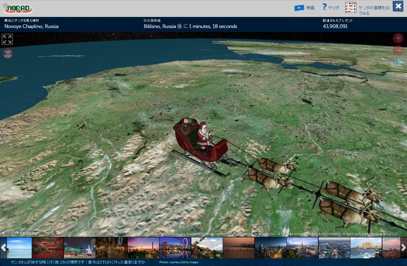 """NORAD Tracks Santa""公式Webサイト"