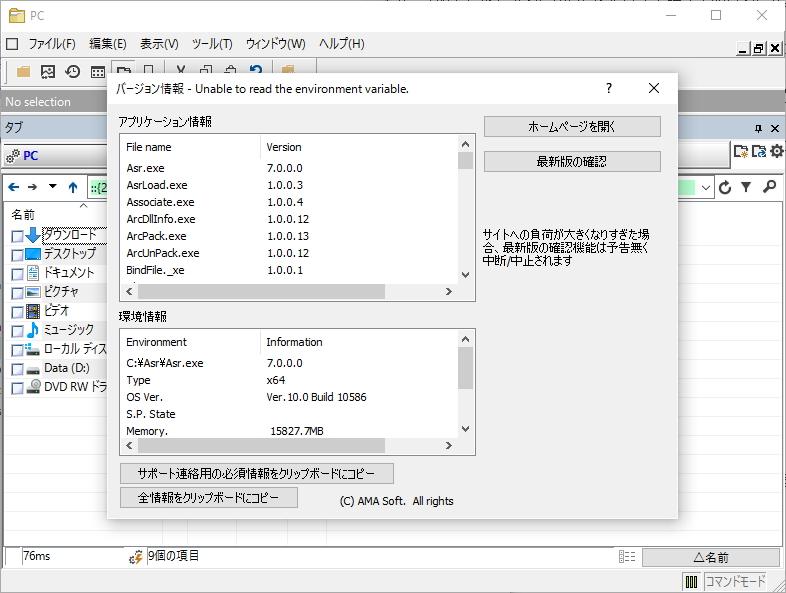 「As/R」v7.0.0.0