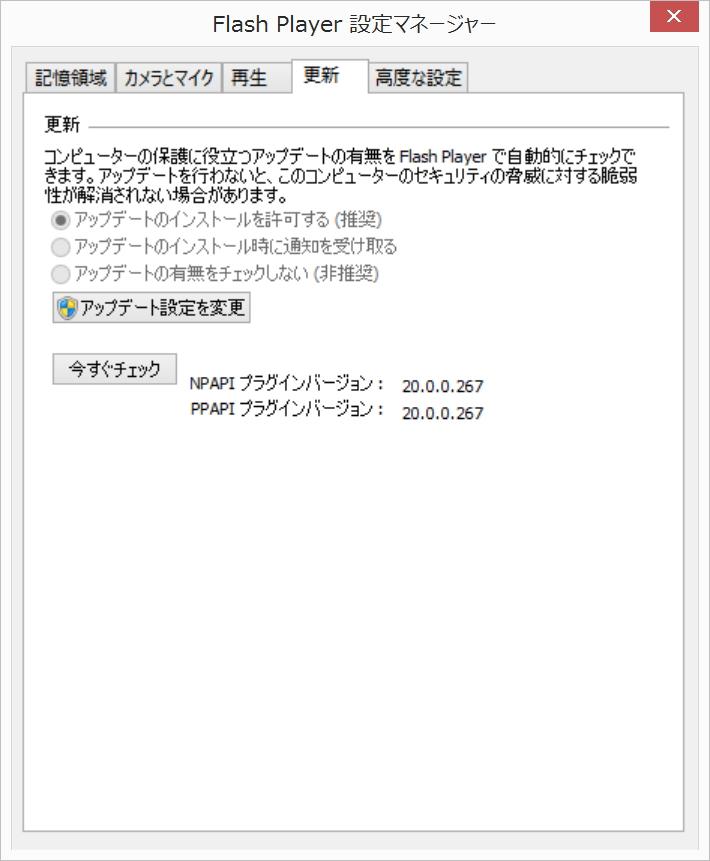 「Adobe Flash Player」v20.0.0.267