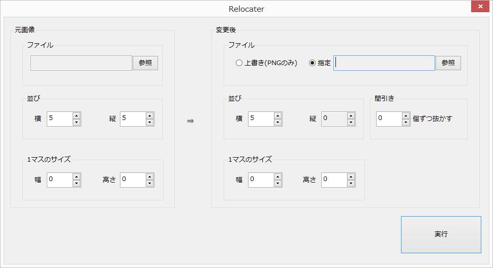 「Relocater」v1.0.0.1