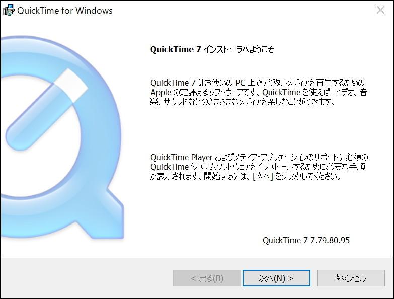 「QuickTime」v7.7.9