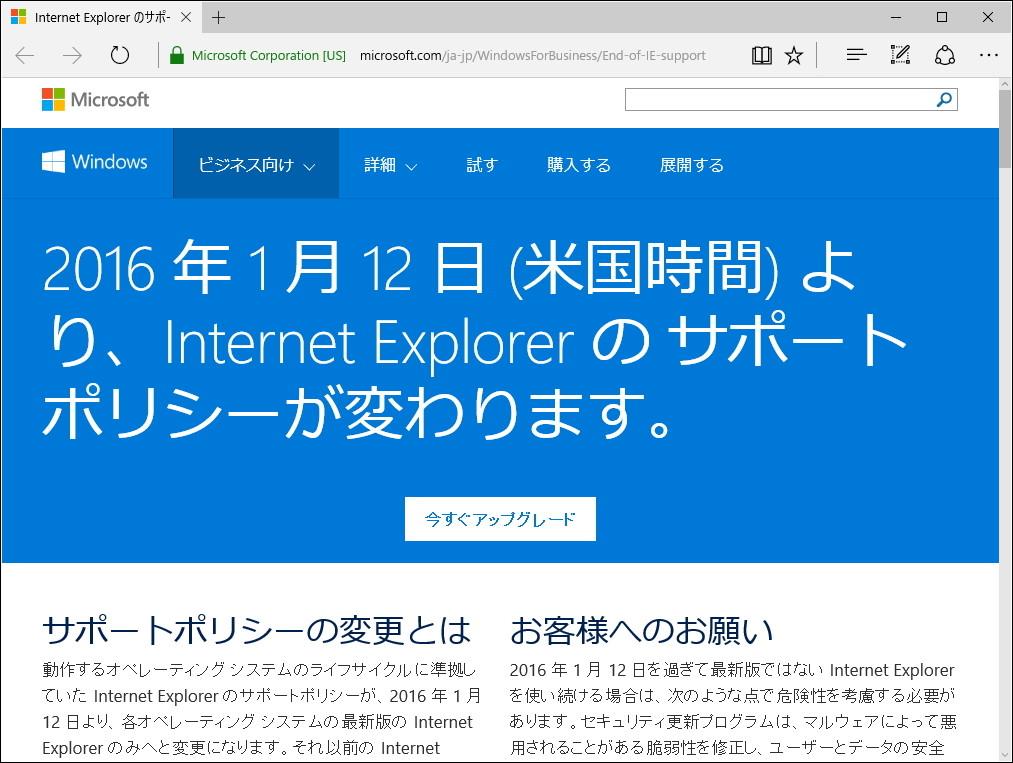 「Internet Explorer」のサポートポリシー変更を告知するWebサイト