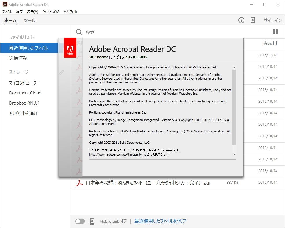 「Adobe Acrobat Reader DC」v15.010.20056
