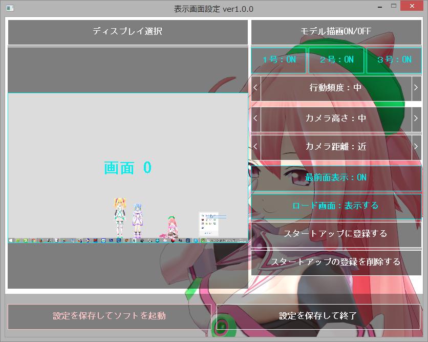 設定画面から表示サイズなどを変更可能