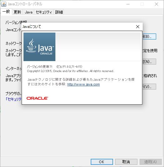 「Java SE 8 Update 71」
