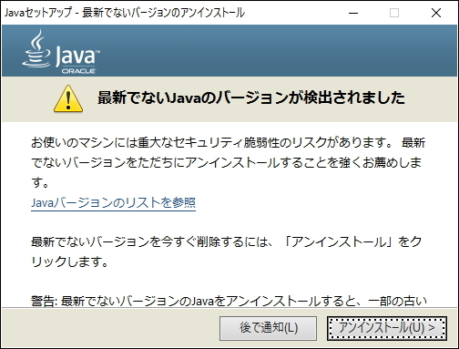 システムに残されている古いバージョンの「Java SE」を削除して、これらを標的とする攻撃を防止