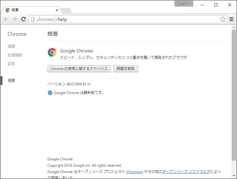 「Google Chrome」v48.0.2564.82