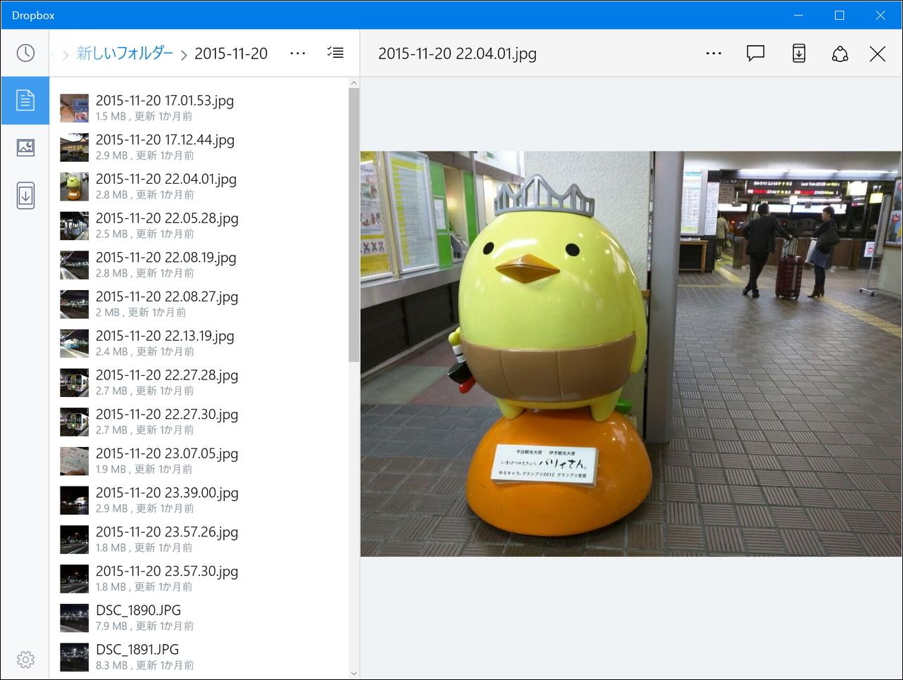 「Dropbox」v4.0.0.0