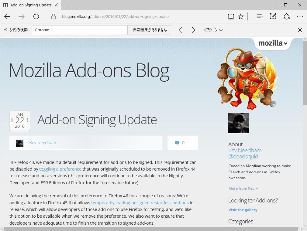 """公式ブログ""""Mozilla Add-ons Blog"""""""
