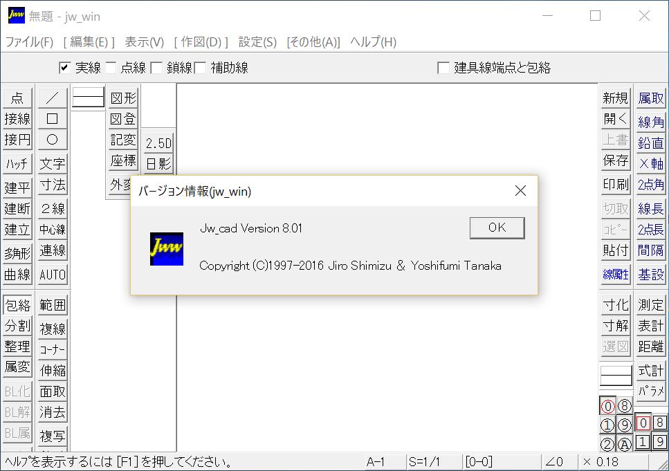 「Jw_cad」v8.01