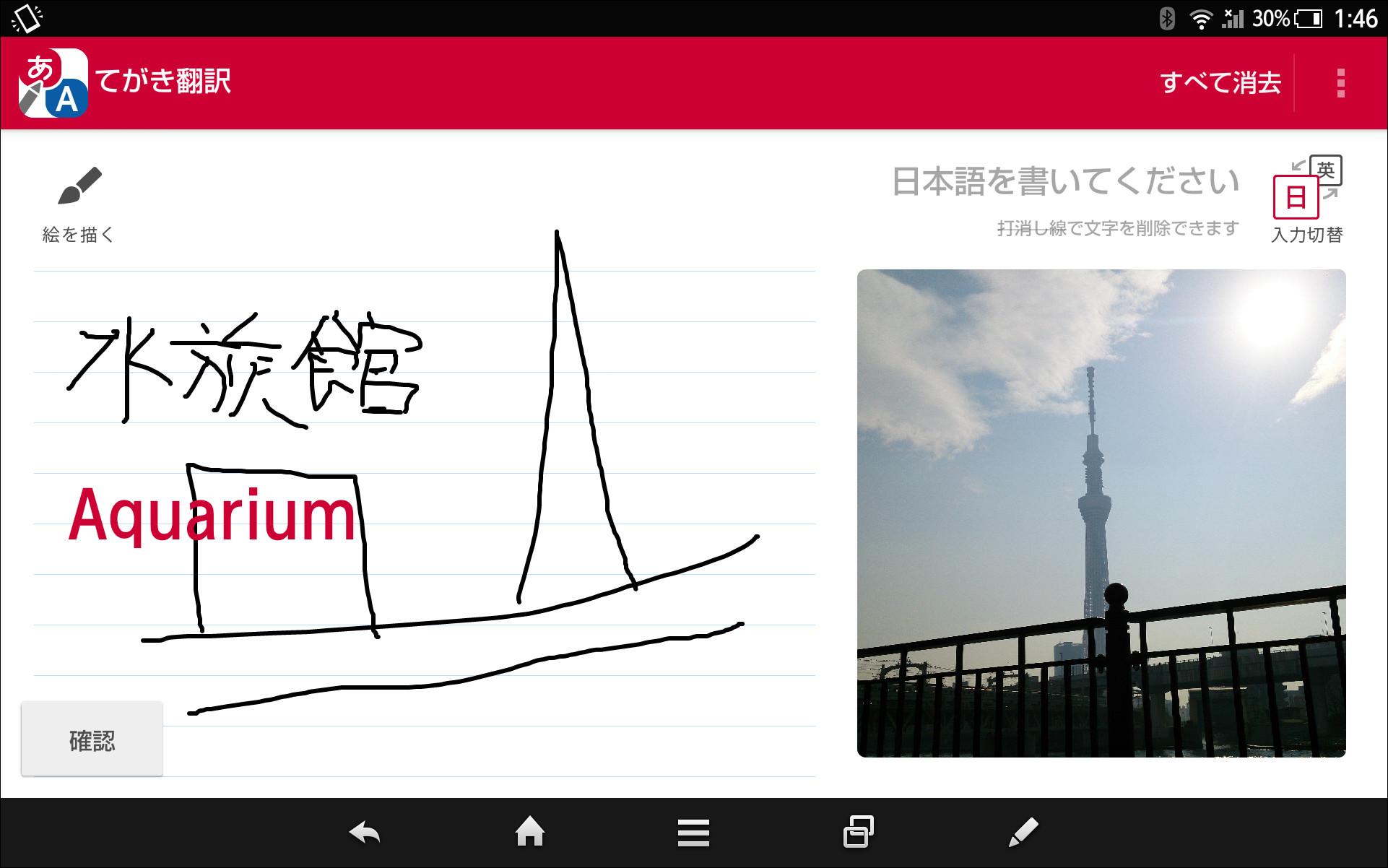 タブレットの場合、手書き入力画面に画像や手描きしたイラストを挿入できる