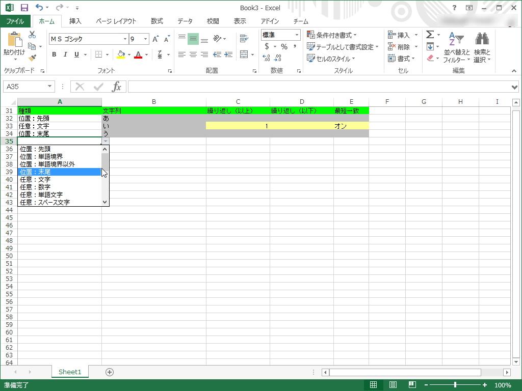 """正規表現を「Excel」シートで記述する""""正規表現入力シート""""機能"""