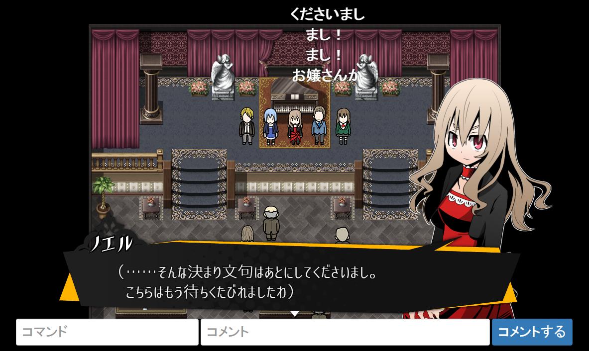 """ブラウザー版では""""ニコニコ動画""""のように、プレイヤーが記入したコメントがシーンごとに流れるのが特徴"""