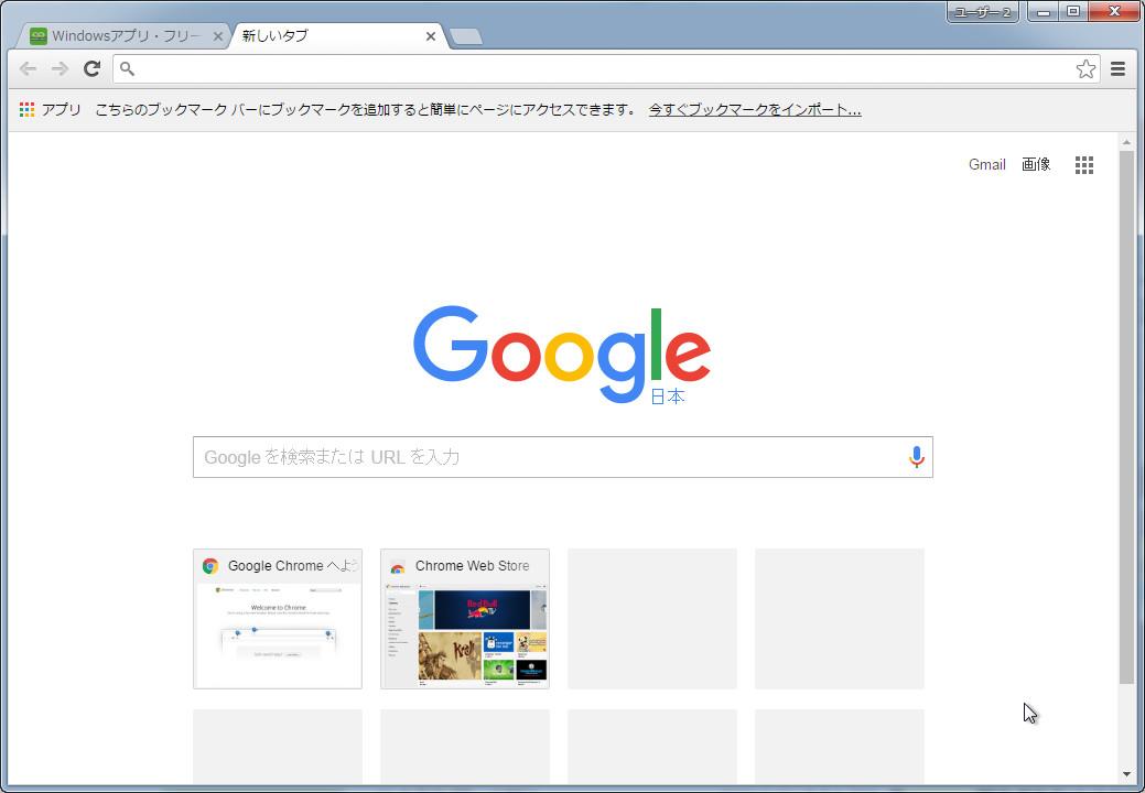 Windows 7上で起動した「Google Chrome」