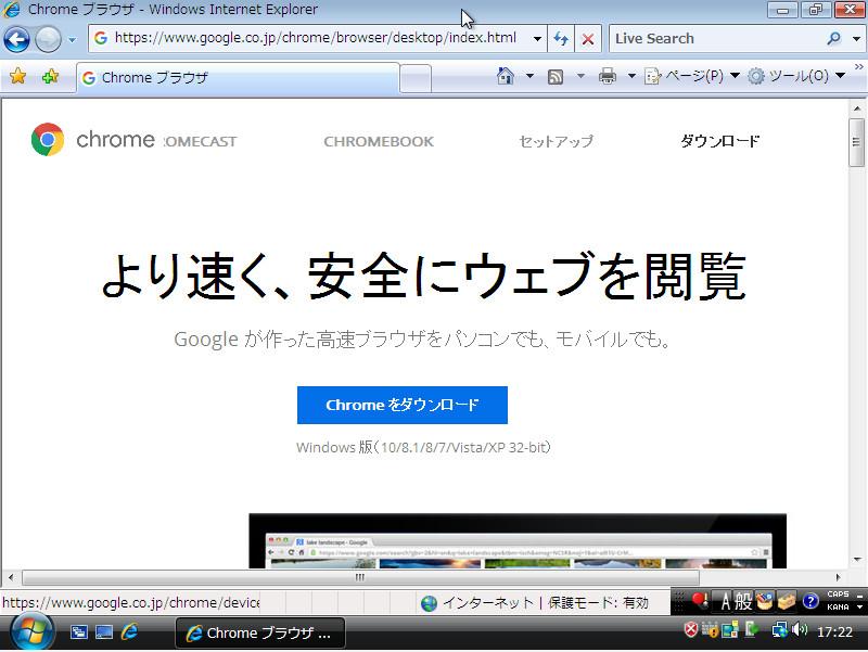 「Google Chrome」のダウンロードページ